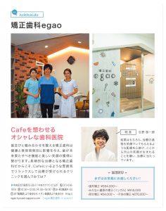 矯正歯科egao様_5